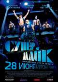 Супер Майк / Magic Mike (2012)