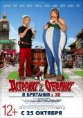 Астерикс и Обеликс в Британии 3D / Asterix et Obelix: God Save Britannia (2012)