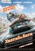 Побег / Hit and Run (2012)